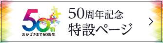 50周年記念特設ページ