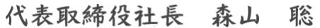代表取締役 森山聡